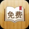 小说快捕追书神器 V6.4.3 安卓版
