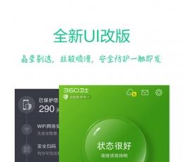 360手机卫士ios越狱版下载_360手机卫士iphone版V4.1.50iPhone版下载