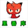 里番库 V3.2.0 安卓版