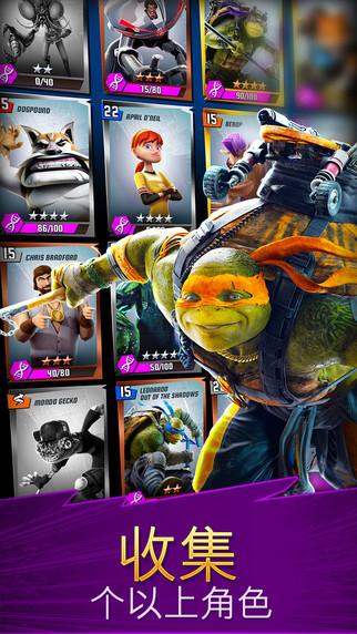 忍者神龟:传奇V1.2.13 安卓版