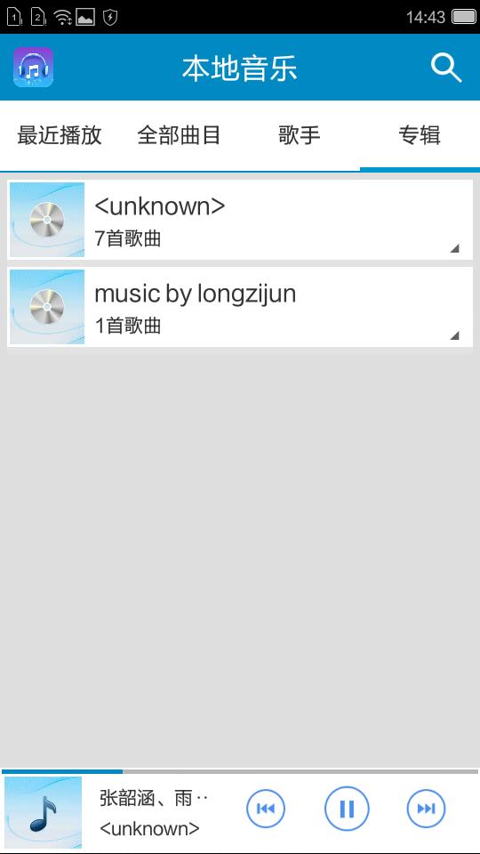 倾心音乐播放器V1.6.3 安卓版