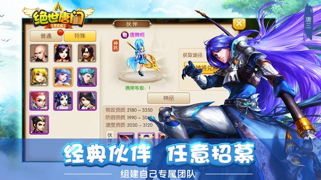 斗罗大陆Ⅱ绝世唐门V1.0.6 破解版