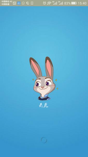 云兔免流V2.1 安卓版