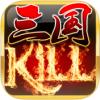 三国KILL苹果版