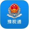 豫税通 V1.5.3 苹果版