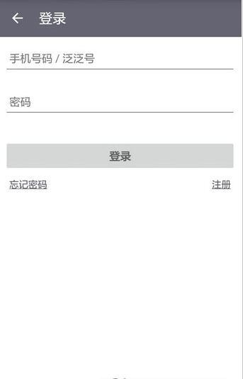 泛泛V1.0.4 安卓版