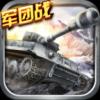 坦克战神修改器 V3.1 安卓版