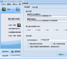 xv格式转换器 V1.1 绿色免费版