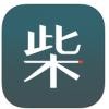 火柴盒 V4.5.1 iPhone版