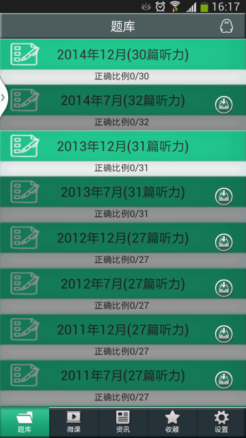 日语二级听力V3.0.0702 安卓版