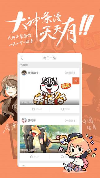 腾讯动漫V4.0.2 iPhone版