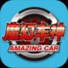 魔幻车神AR v1.0安卓版