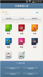 日常韩语口语V16.7.1 安卓版
