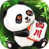 熊猫四川麻将苹果版
