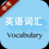 中考英语词汇 V2.10.24 安卓版