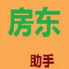 房东助手 V1.4 官网安卓版
