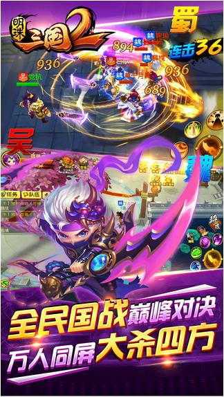 明珠三国2V1.4 ios版