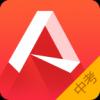 中考 V3.3.1 安卓版