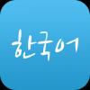 韩语学习神器大全 V4.2.0 安卓版