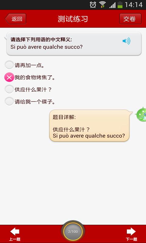 日常意大利口语V16.7.1 安卓版