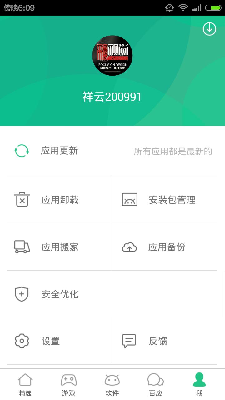 淘宝手机助手V4.8.0 安卓版大图预览_淘宝手机