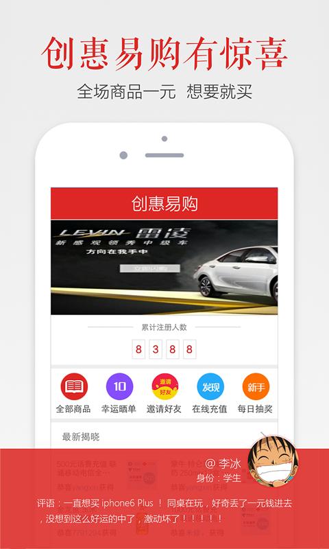 创惠易购V0.0.2 安卓版
