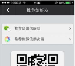 QQ安全中心ios版_QQ安全中心iPhone/iPad版下载