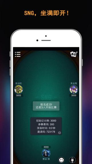 战鱼德州圈ios版_战鱼德州圈iphone手机appv1.1.3下载