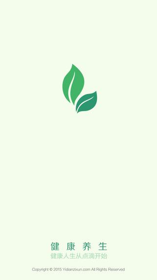健康养生V2.3.0 iPhone版