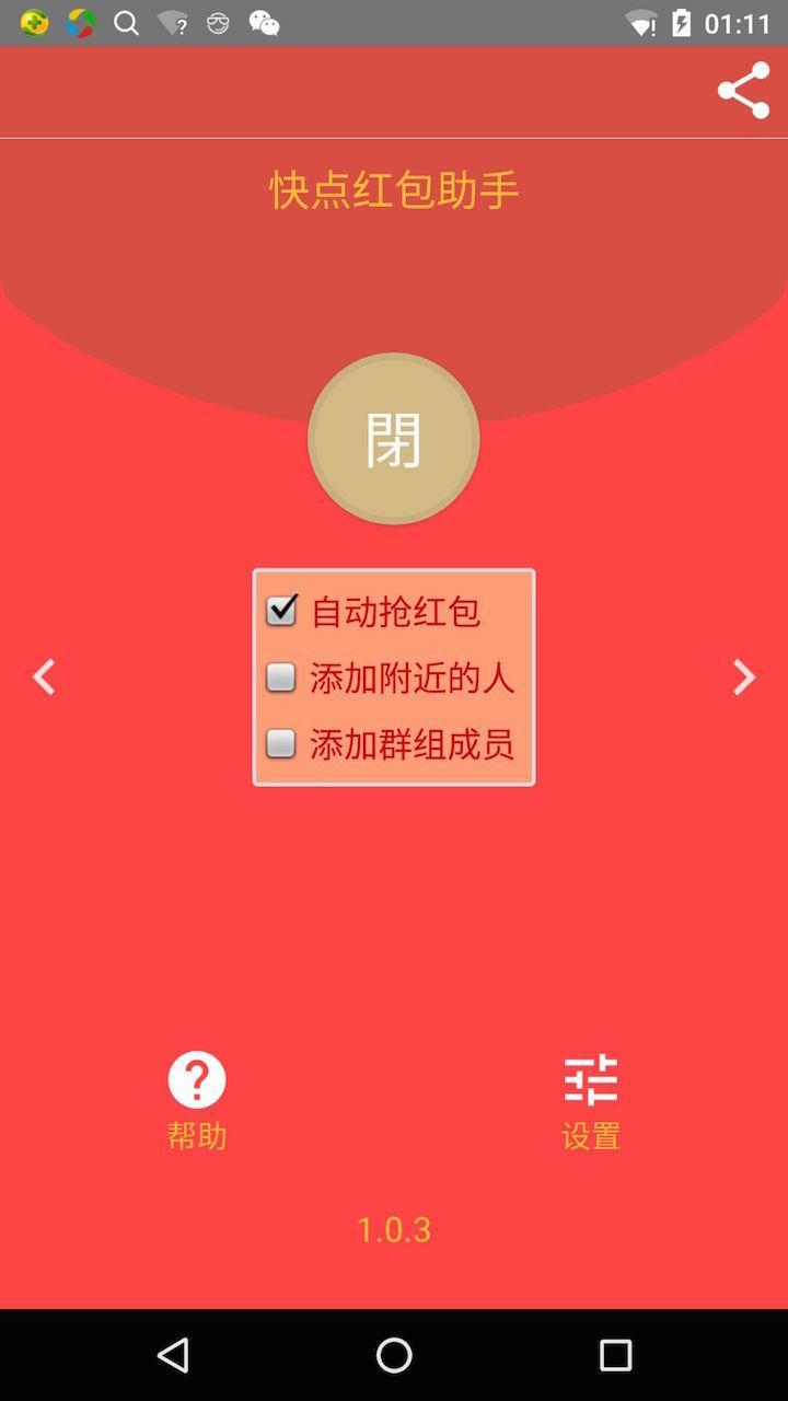 微信快点抢红包V1.0.7 安卓版