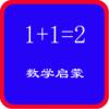 儿童数学启蒙 V1.0 安卓版