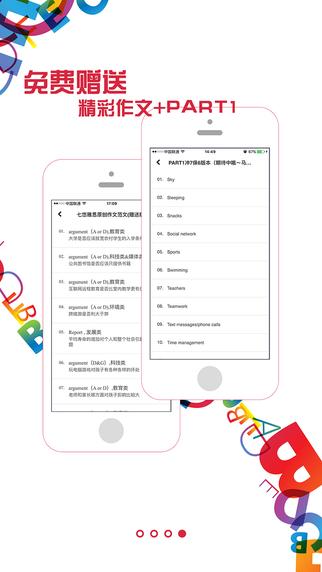 趴兔雅思口语V1.3.7 iPhone版