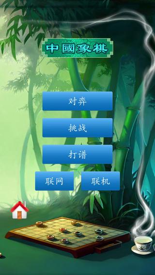 中国象棋V1.4.7 IOS版