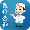 中国医疗咨询网 V1.0.3 安卓版