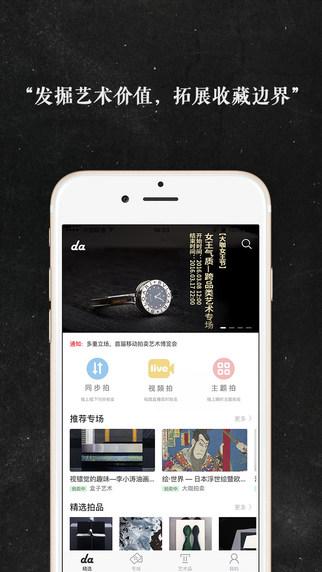 大咖拍卖V1.6.0 苹果版