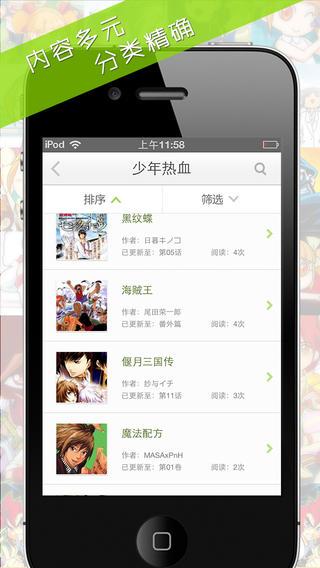 蘑菇动漫V2.1.0 iPhone版截图3