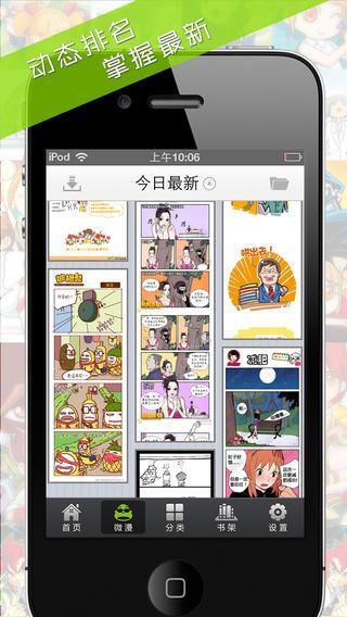 蘑菇动漫V2.1.0 iPhone版截图4