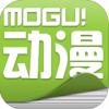 蘑菇动漫ios版_蘑菇动漫iPhone/iPad版V2.1.0iPhone版下载