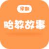 孕期胎教故事安卓版_孕期胎教故事手机APPV1.0.1安卓版下载