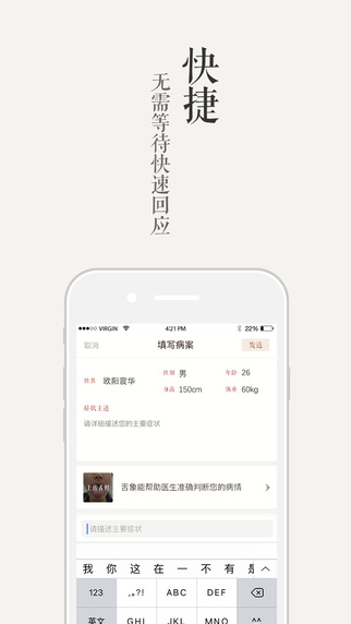 冬日中医V3.6.1 苹果版