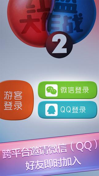 红蓝大作战2V1.4.2 iPhone版