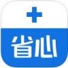 省心医疗 V2.4.1 iPhone版
