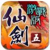 仙剑奇侠传5 V1.2.1 IOS版
