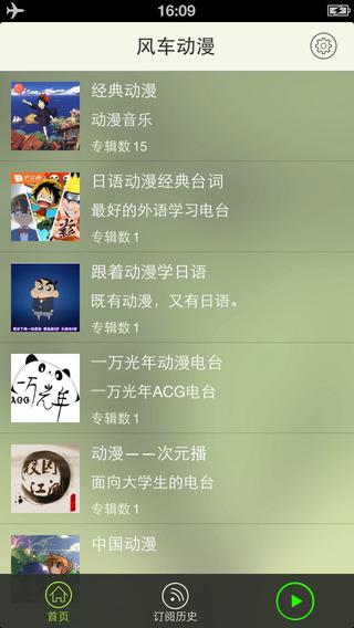 风车动漫V1.0.1 iPhone版