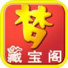 梦幻西游藏宝阁ios版_梦幻西游藏宝阁iPhone/iPad版V1.9.1iPhone版下载