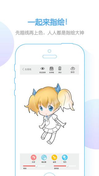 锋绘动漫V4.3.4 iPhone版