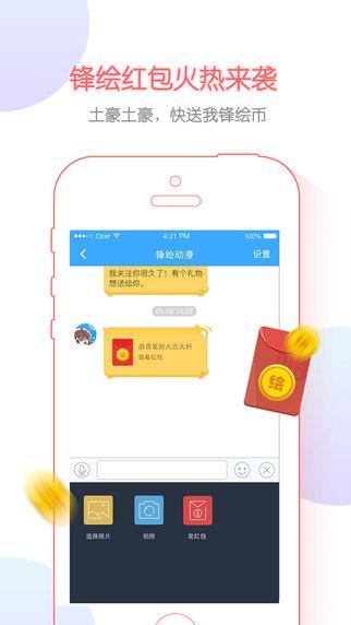 锋绘动漫V4.3.4 iPhone版截图2