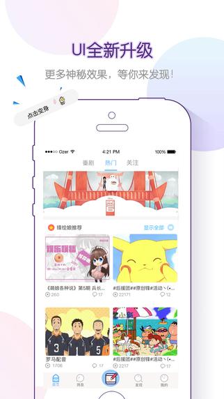 锋绘动漫V4.3.4 iPhone版截图1