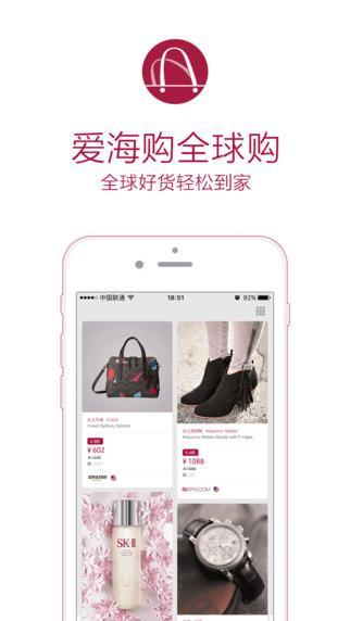 爱海购V1.0.9 iPhone版