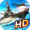 战舰传奇HD苹果版